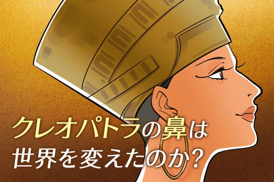 クレオパトラの鼻は世界を変えたのか?