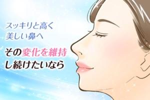 スッキリ高く美しい鼻へ その変化を維持し続けたいなら