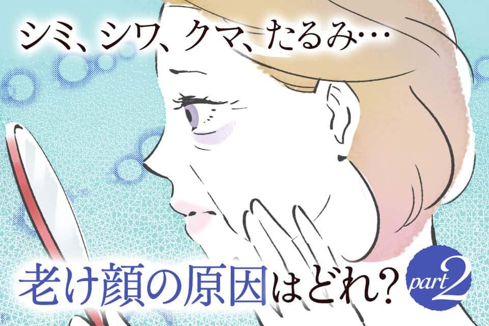 シミ、シワ、クマ、たるみ…老け顔の原因はどれ?パート2