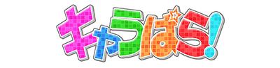 「キャラぱら!」関西テレビ