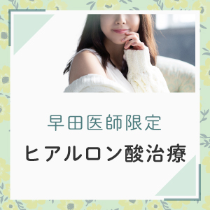早田医師限定・ヒアルロン酸治療
