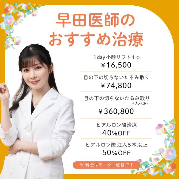 早田医師の目玉治療